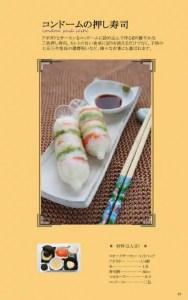 Cuisiner avec des preservatifs recettes du japonais Kyosuke Kagami