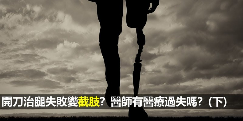 開刀治腿失敗變截肢?醫師有醫療過失嗎?(下)   【醫療常規】