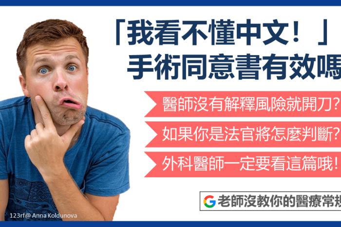 「我看不懂中文!」手術同意書有效嗎?|【手術同意書】