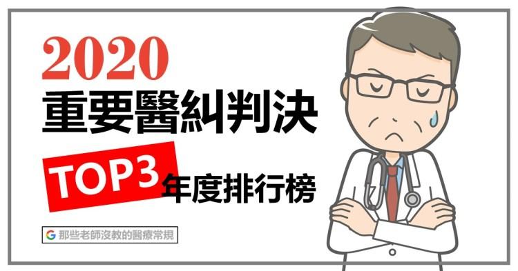 2020重要醫糾判決TOP3排行榜