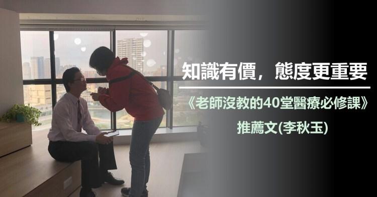 知識有價,態度更重要(李秋玉)-《老師沒教的40堂醫療必修課》推薦文