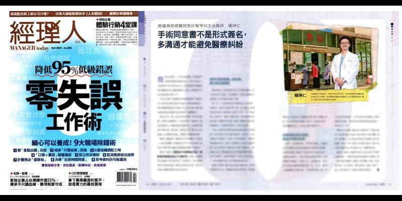 手術同意書不是形式簽名,多溝通才能避免醫療糾紛--《經理人》月刊專訪楊坤仁醫師