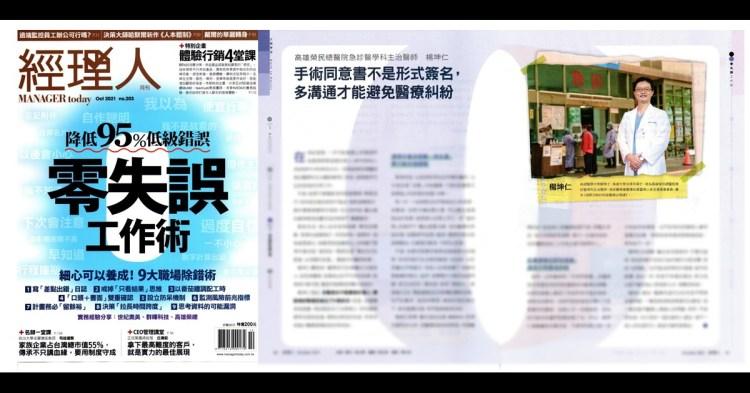 手術同意書不是形式簽名,多溝通才能避免醫療糾紛–《經理人》月刊專訪楊坤仁醫師