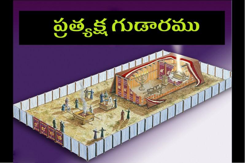 tabernacle1.jpg