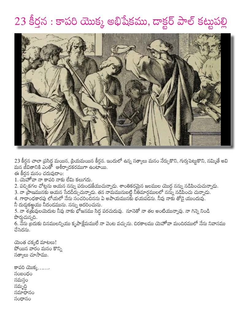 23rdPsalmPart3