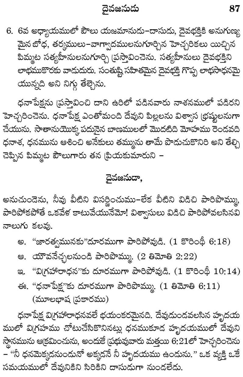 daivajanudu_Page_11