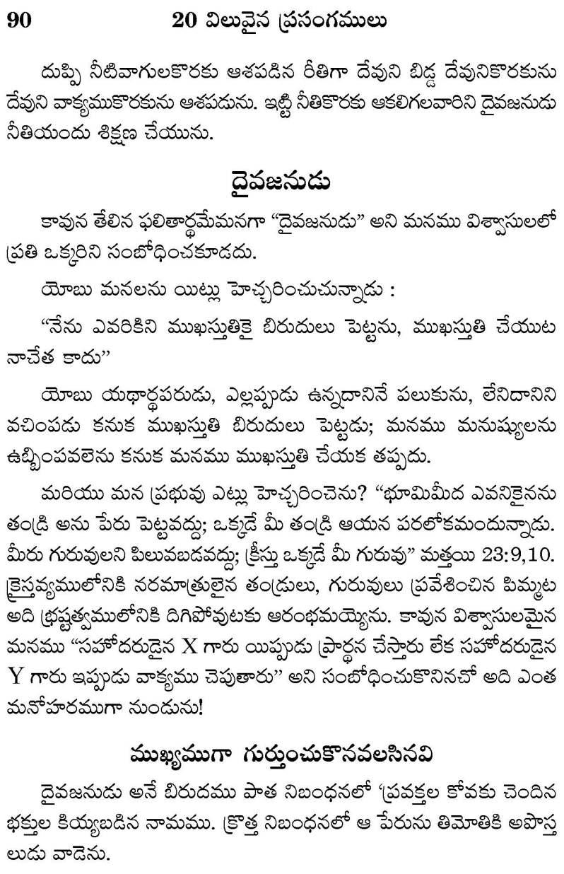 daivajanudu_Page_14