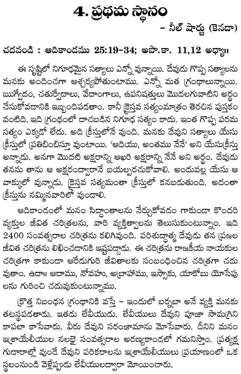 pradhamastanam_Page_1