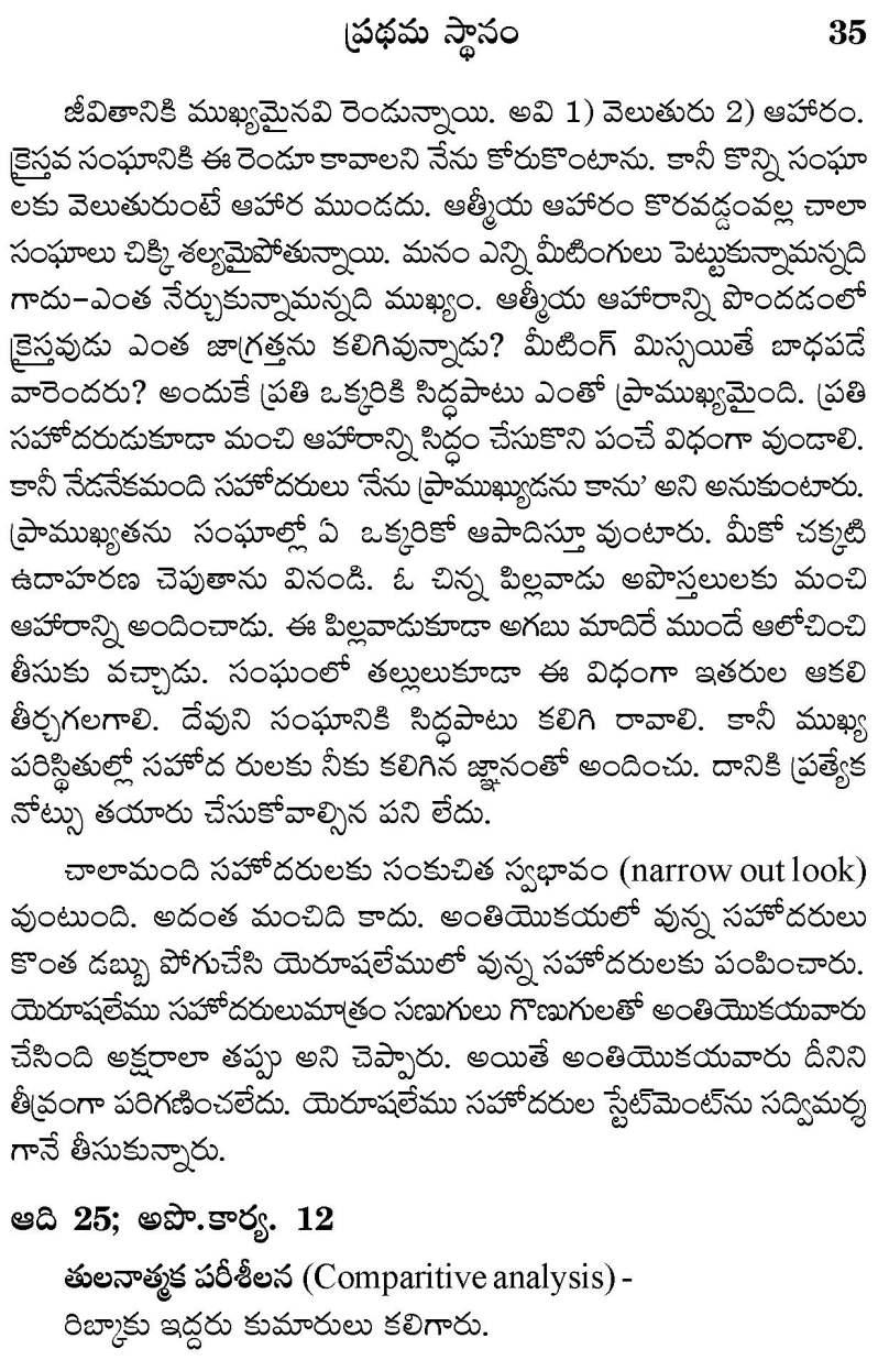 pradhamastanam_Page_5