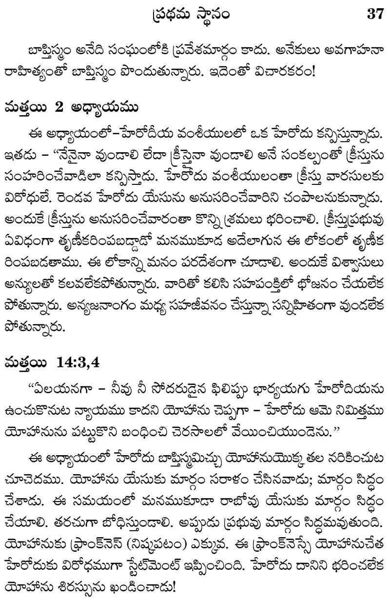 pradhamastanam_Page_7