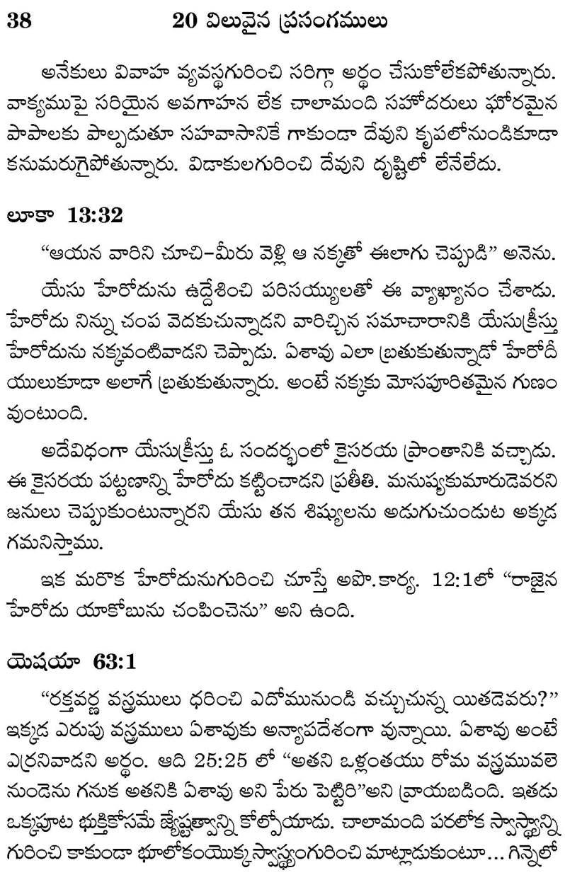 pradhamastanam_Page_8