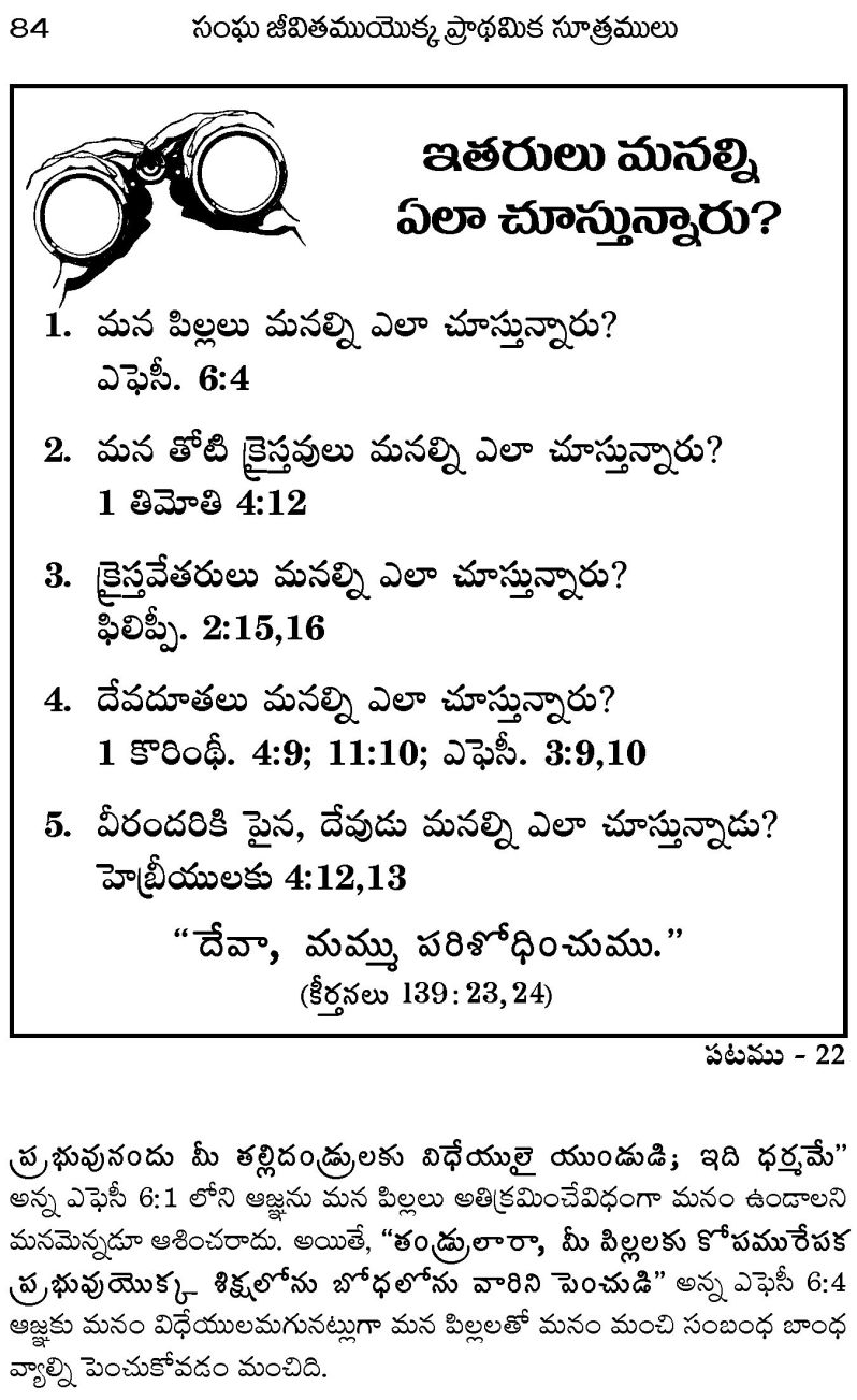 సంఘము సత్యము ఎలా ప్రకటించాలి? _Page_20