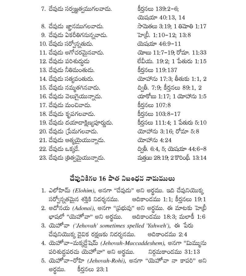 లో దేవుడు, త్రిత్వము గురించి ఉన్న సత్యాలు _Page_2