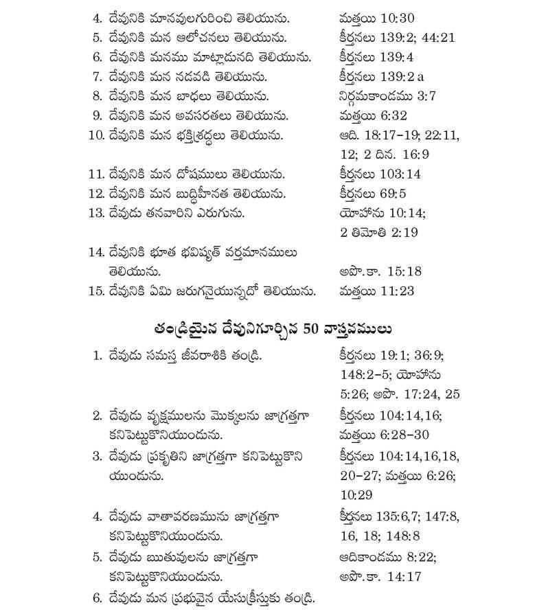 లో దేవుడు, త్రిత్వము గురించి ఉన్న సత్యాలు _Page_4