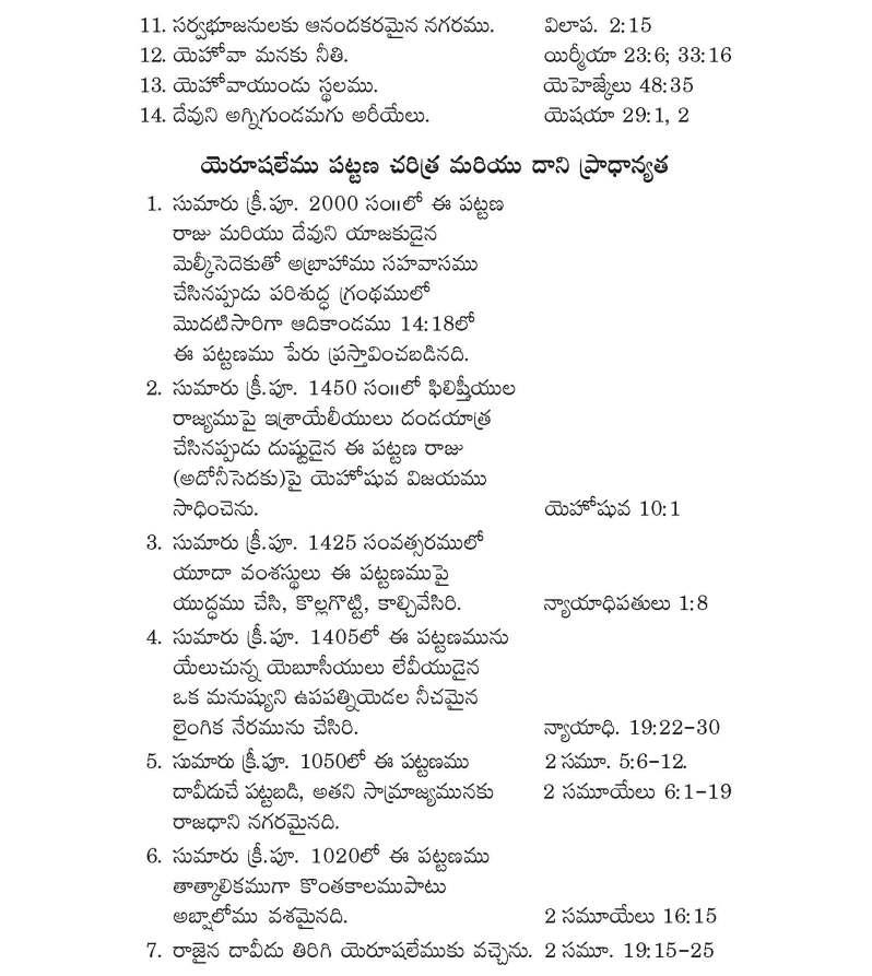 లో ఉన్న పట్టణములు, వాటి చరిత్ర_Page_13