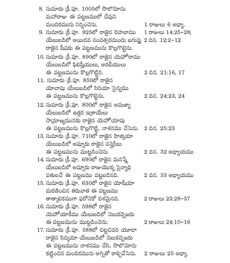 లో ఉన్న పట్టణములు, వాటి చరిత్ర_Page_14