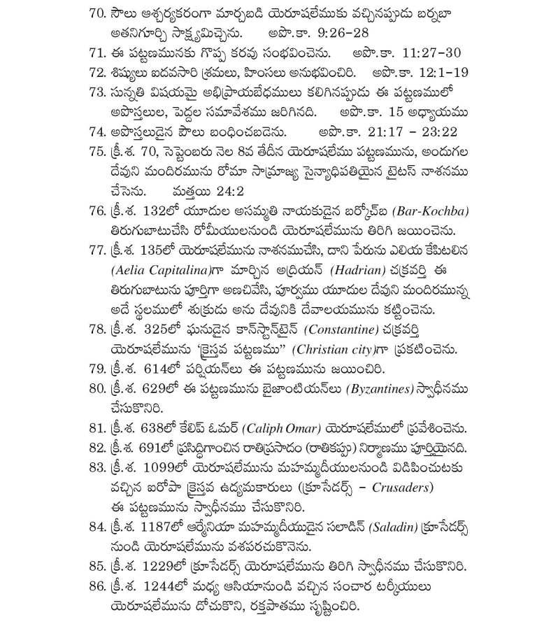 లో ఉన్న పట్టణములు, వాటి చరిత్ర_Page_18