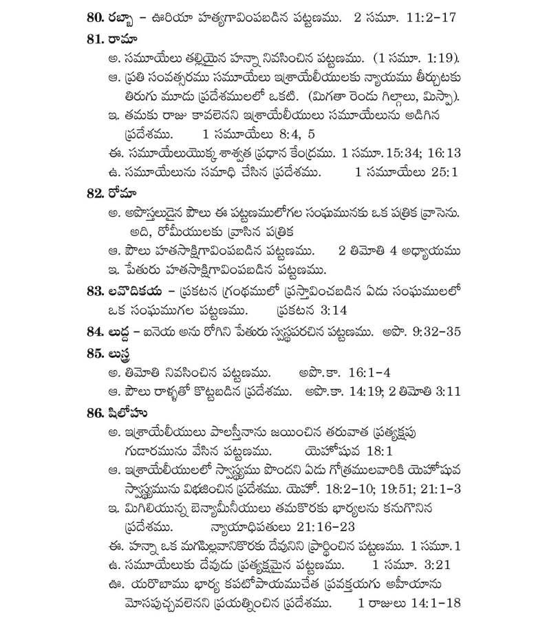 లో ఉన్న పట్టణములు, వాటి చరిత్ర_Page_20