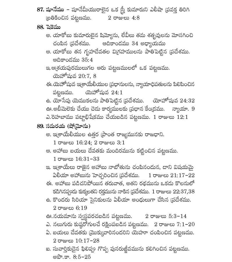 లో ఉన్న పట్టణములు, వాటి చరిత్ర_Page_21