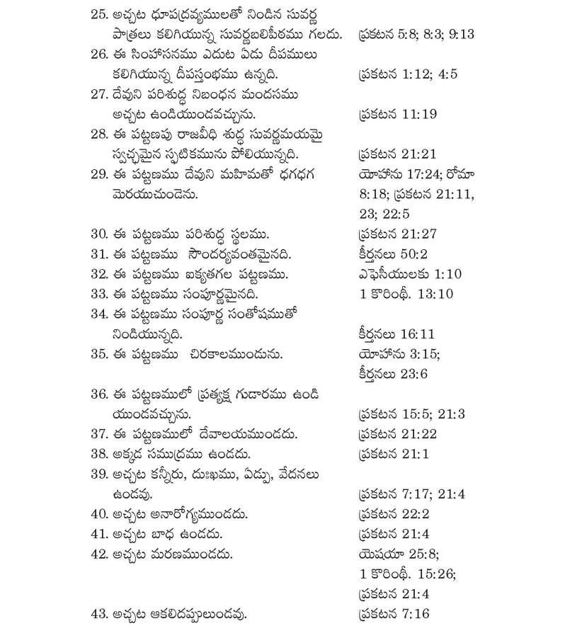లో పరలోకము గురించి వ్రాయబడిన సత్యములు _Page_3