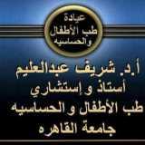 دكتور شريف عبد العليم اطفال في الجيزة الشيخ زايد