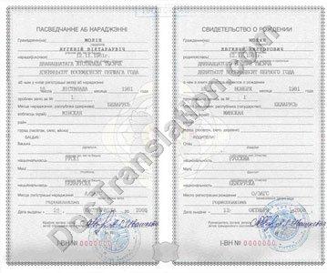 Certified translation of Belarusian Birth Certificate