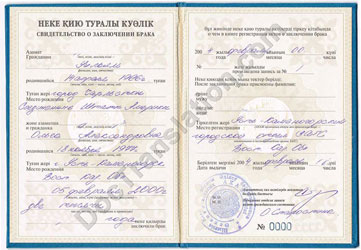 Certified translation of Kazakhstan Birth Certificate