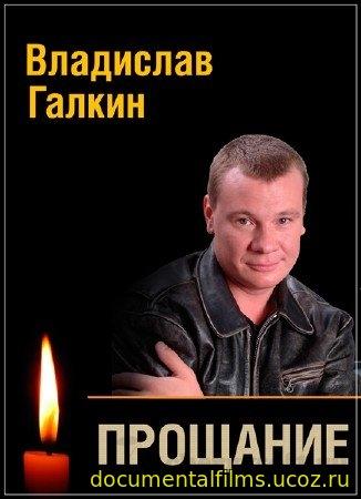 владислав галкин прощание смотреть онлайн