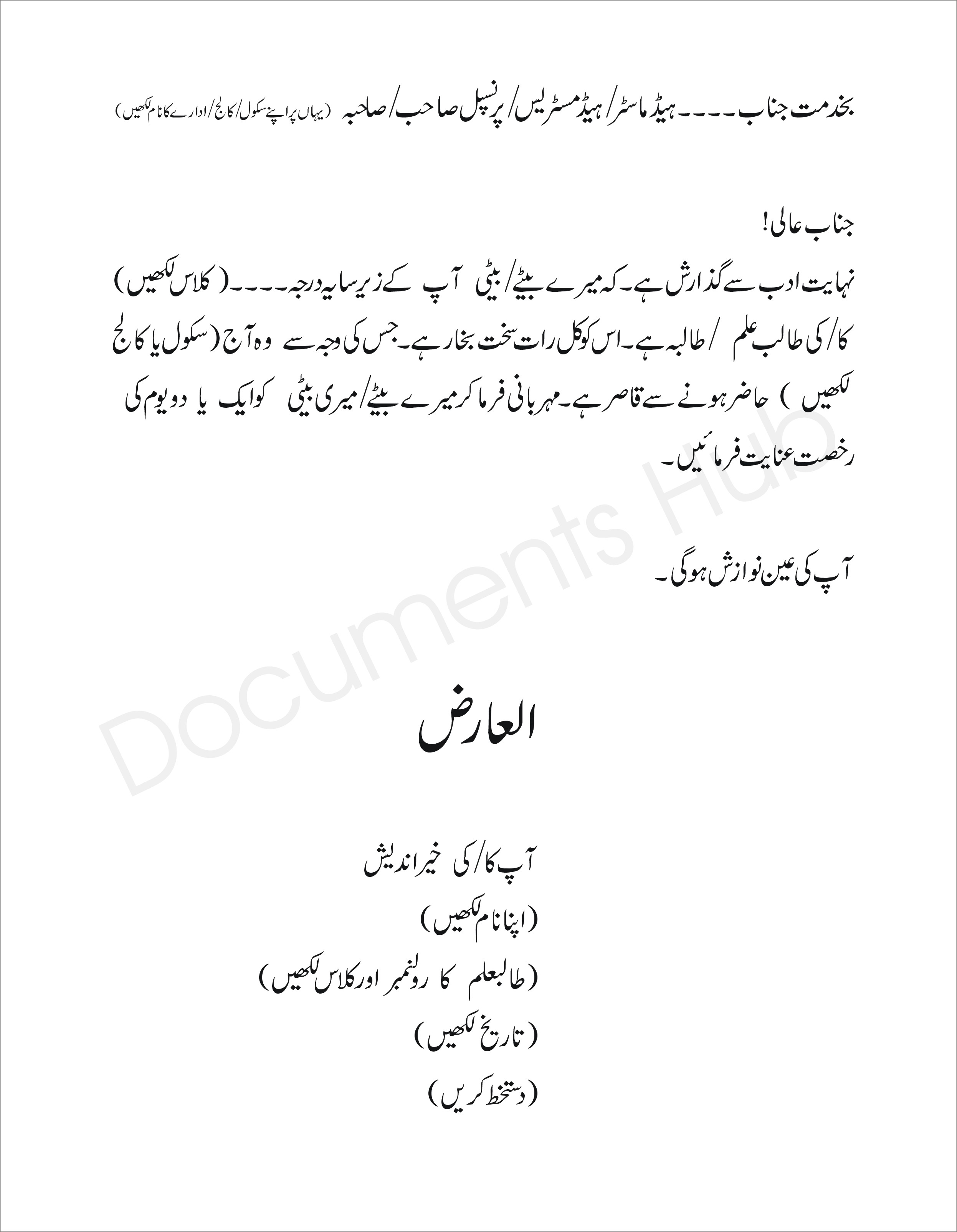 Application-for-Sick-Leave-from-Parent Job Application Form In Urdu Format on