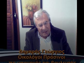 Ο Δημαράς Γιώργος μέλος του Πανελλαδικού Συμβουλίου των Οικολόγων -Πράσινων και πρώην βουλευτής και υπουργός με τον ΣΥΡΙΖΑ.