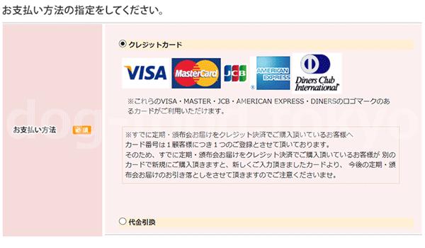 クレジットカードと代引き