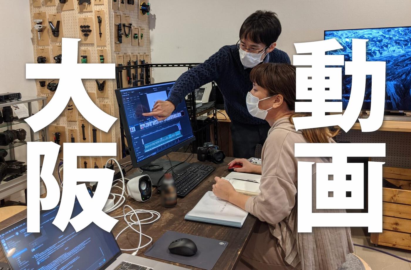 大阪の動画スクール紹介アイキャッチ画像