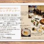 平成最後の年末を愛犬たちと一緒に豪華なフレンチディナーで、、。