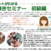 歯磨きセミナー(初級)と口腔ケアセミナーを開催します。