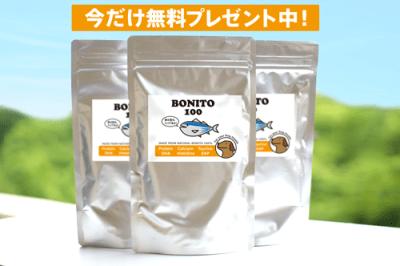 カツオを丸ごと粉末にしたBONITO100をプレゼント!