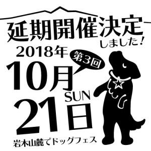 DOG FES IWAKI 2018 延期のお知らせ