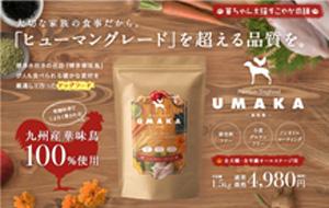 UMAKAの公式サイト