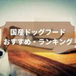 日本産・国産のドッグフードランキング