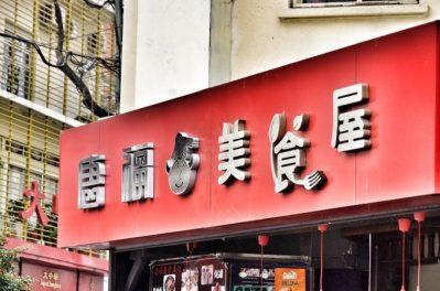 Local de comida rápida.