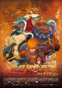 monkey king bar 2