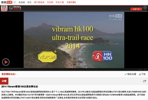 2014 Vibram® HK 100 Video
