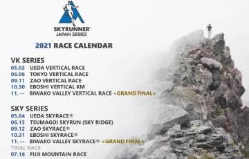 2021年のスカイランナー・ジャパンシリーズの日程が発表に