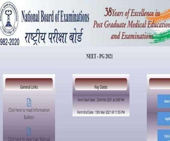 NEET PG 2021 last date for registration and correction extended till August 25, check details, NEET PG 2021 Apply online, Educational Qualification For NEET PG 2021 ,NEET PG 2021 Online Application Form