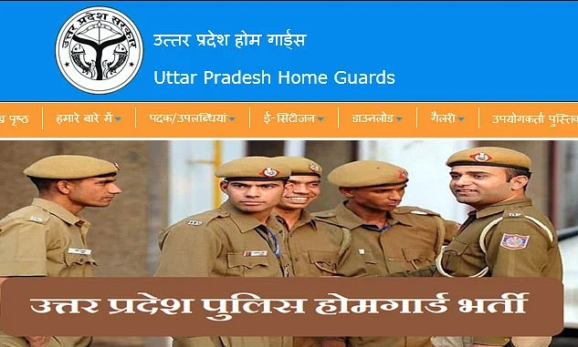 Uttar Pradesh Home Guard Recruitment Selection Process, Up Home Guard Selection Process, Documents required for Up Home Guard Jobs 2021, How to fill up Home Guard Online Form, Up Home Guard Important Date, Up Home Guard Fees Details, Up Home Guard Job Salary, Up Home Guard Job Qualification, Uttar Pradesh Home Guard Bharti 2021, Up Home Guard Jobs 2021 Notification (Up Home Guard Bharti 2021 Details), UP Home Guard Recruitment 2021, UP Home Guard Recruitment for 19000 posts soon