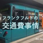 【2020年】フランクフルトの移動方法【切符の種類と交通費】