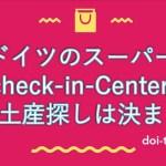 【ドイツのスーパーEDEKA】お土産探しはScheck-in-Centerで決まり!