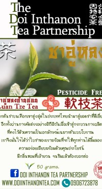 Luan Tze Tea