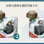【艦これ】対空兵装の整備拡充