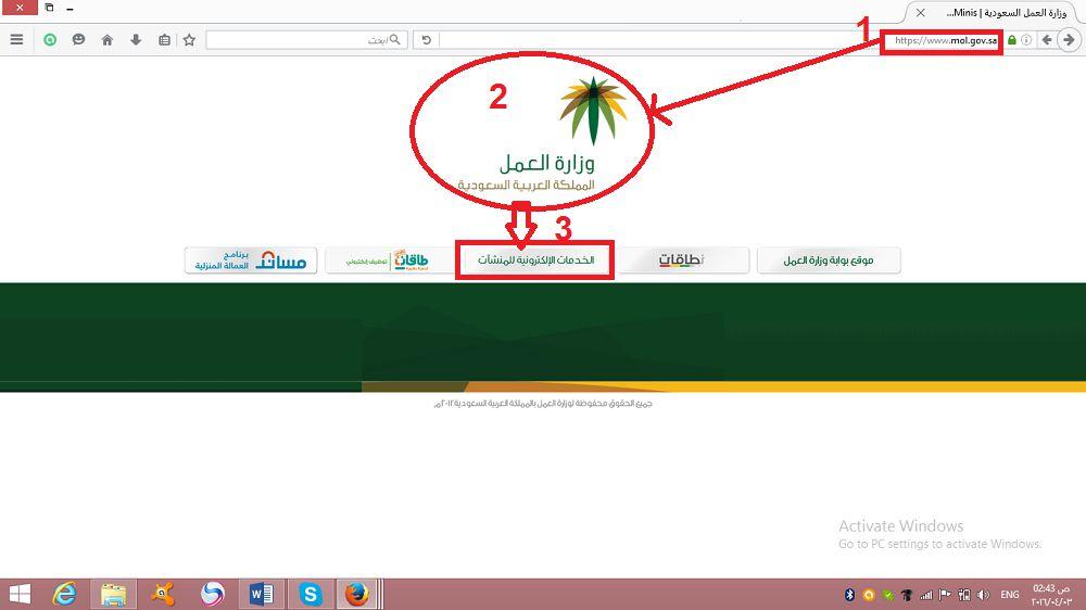 حجز موعد في مكتب العمل رابط الخدمات الإلكترونية في وزارة العمل