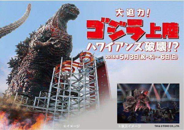 2nd Godzilla Anime Film Collaborates With Spa Resort in Fukushima